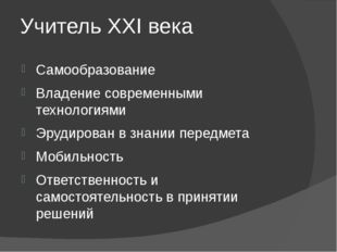 Учитель XXI века Самообразование Владение современными технологиями Эрудирова