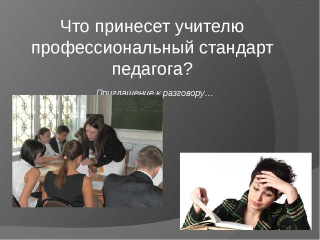 Что принесет учителю профессиональный стандарт педагога? Приглашение к разгов...