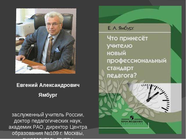 Евгений Александрович Ямбург заслуженный учитель России, доктор педагогическ...