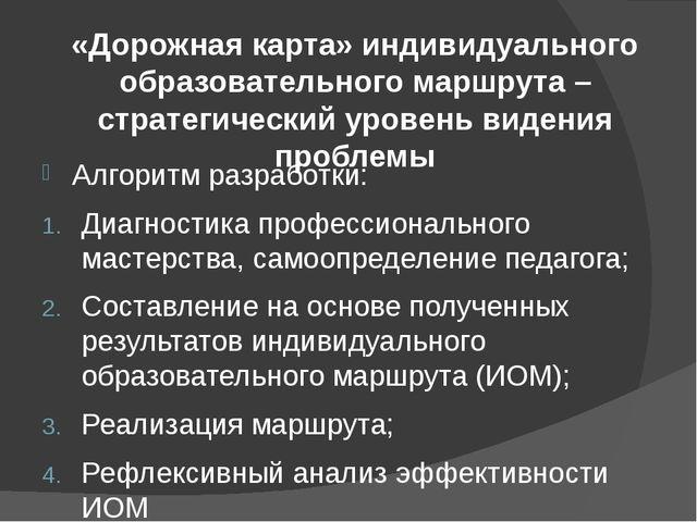 «Дорожная карта» индивидуального образовательного маршрута – стратегический у...