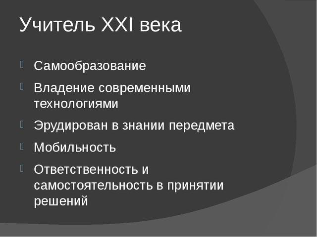 Учитель XXI века Самообразование Владение современными технологиями Эрудирова...