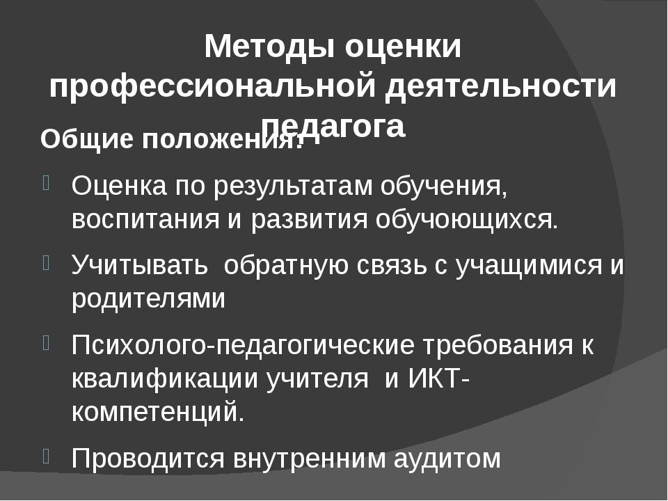 Методы оценки профессиональной деятельности педагога Общие положения: Оценка...