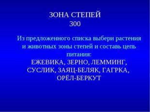 ЗОНА СТЕПЕЙ 300 Из предложенного списка выбери растения и животных зоны степе