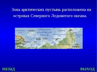 назад выход Зона арктических пустынь расположена на островах Северного Ледови