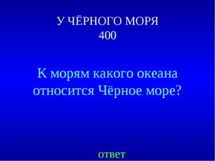 У ЧЁРНОГО МОРЯ 400 ответ К морям какого океана относится Чёрное море?