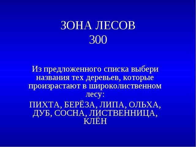ЗОНА ЛЕСОВ 300 Из предложенного списка выбери названия тех деревьев, которые...