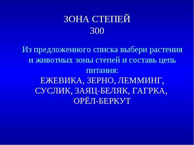 ЗОНА СТЕПЕЙ 300 Из предложенного списка выбери растения и животных зоны степе...