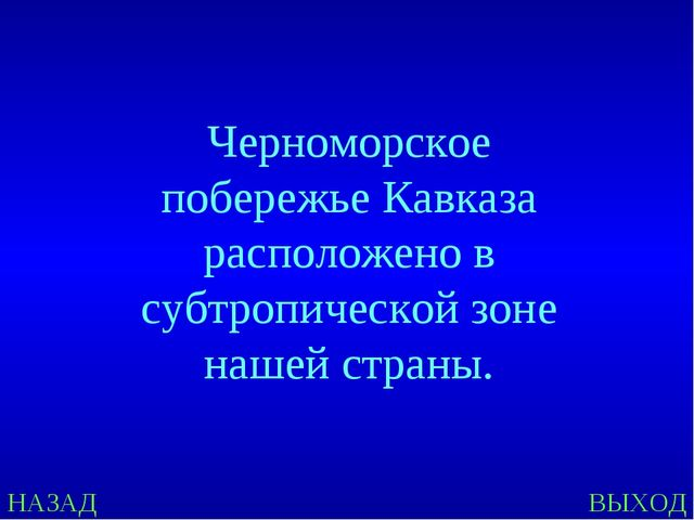 НАЗАД ВЫХОД Черноморское побережье Кавказа расположено в субтропической зоне...