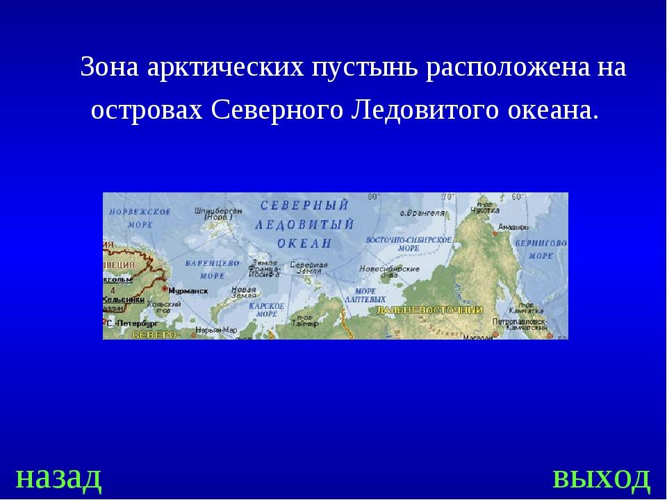 назад выход Зона арктических пустынь расположена на островах Северного Ледови...