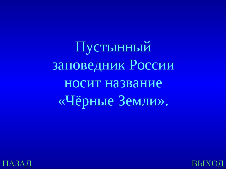 НАЗАД ВЫХОД Пустынный заповедник России носит название «Чёрные Земли».