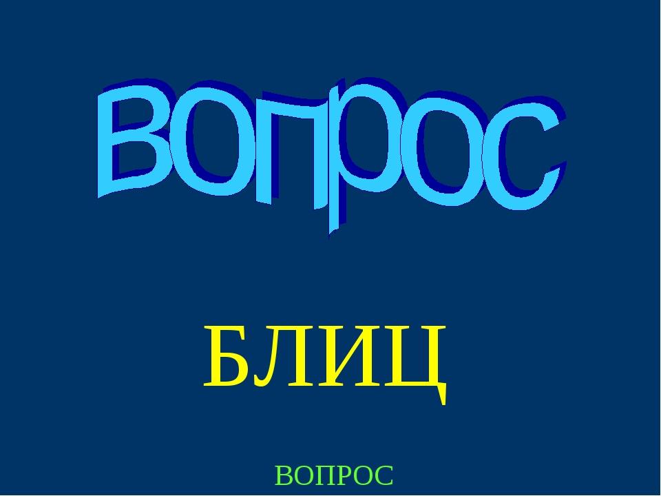 БЛИЦ ВОПРОС