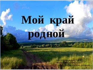 Мой край родной Мой край родной МБОУ Крюковская СОШ Махмутова Кристина 4 клас