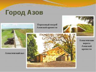 Город Азов Алексеевский вал Пороховый погреб Азовской крепости Алексеевские в