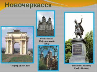 Новочеркасск Памятник Атаману Графу Платову Триумфальная арка Вознесенский Ка