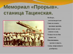 Мемориал «Прорыв». станица Тацинская. На бугре, а не на пьедестале Танк-на па