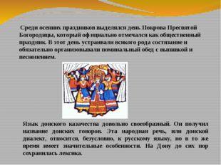 Среди осенних праздников выделялся день Покрова Пресвятой Богородицы, которы