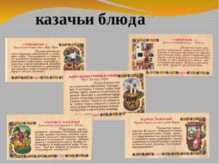 казачьи блюда