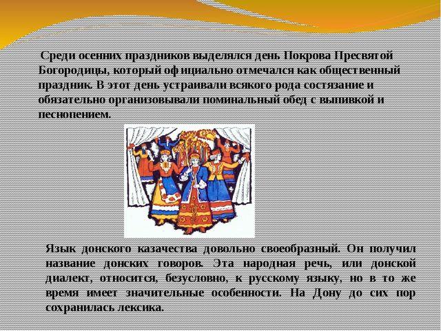 Среди осенних праздников выделялся день Покрова Пресвятой Богородицы, которы...