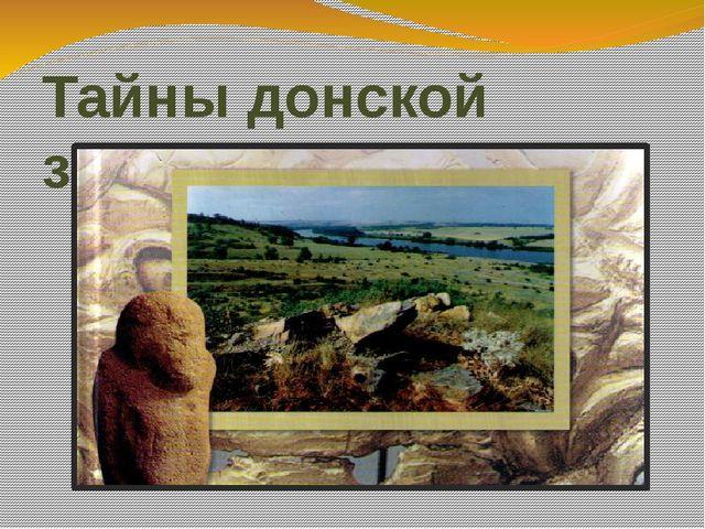 Тайны донской земли