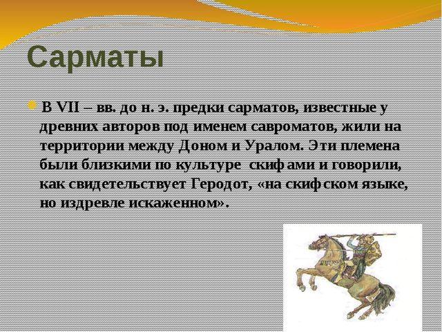 Сарматы В VII – вв. до н. э. предки сарматов, известные у древних авторов под...
