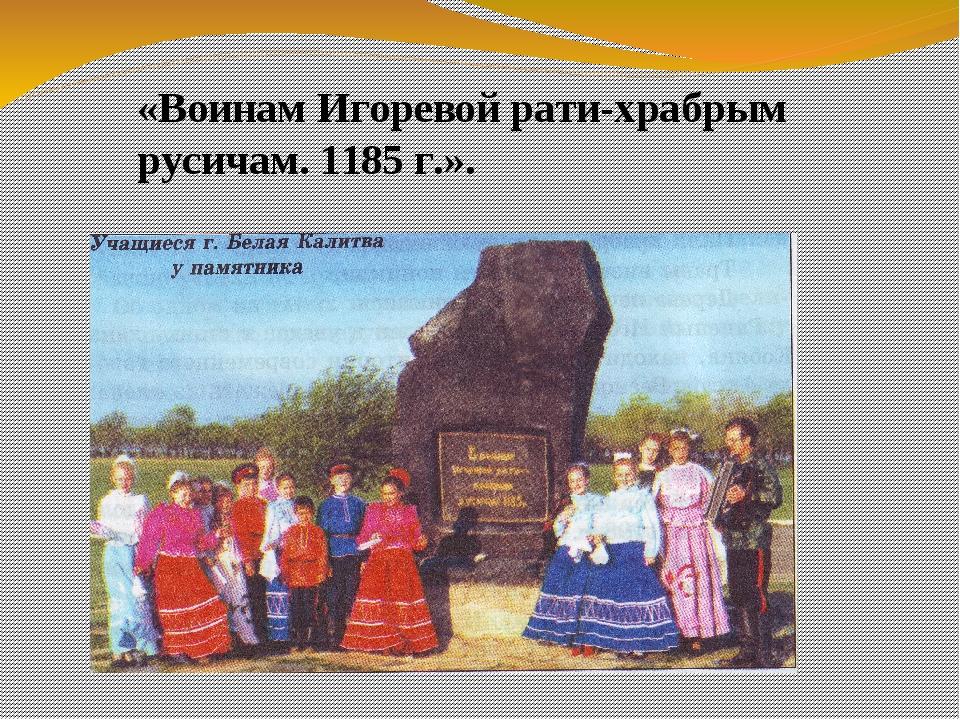 «Воинам Игоревой рати-храбрым русичам. 1185 г.».