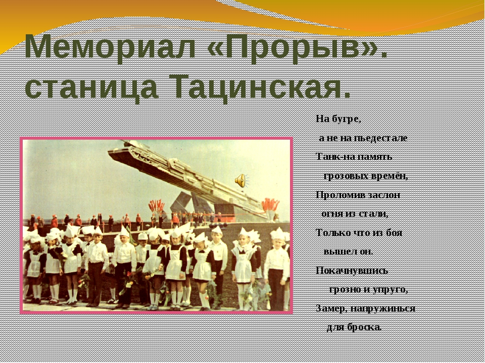Мемориал «Прорыв». станица Тацинская. На бугре, а не на пьедестале Танк-на па...