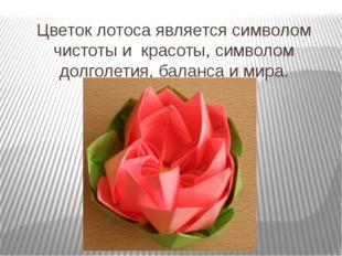 Цветок лотоса является символом чистоты и красоты, символом долголетия, балан