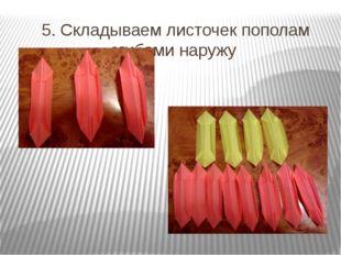 5. Складываем листочек пополам сгибами наружу