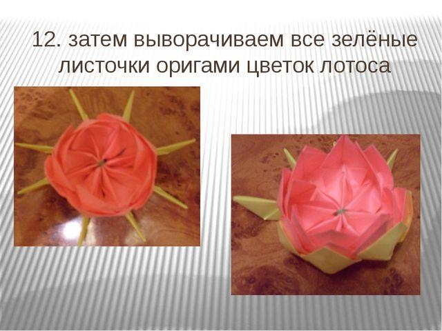 12. затем выворачиваем все зелёные листочки оригами цветок лотоса