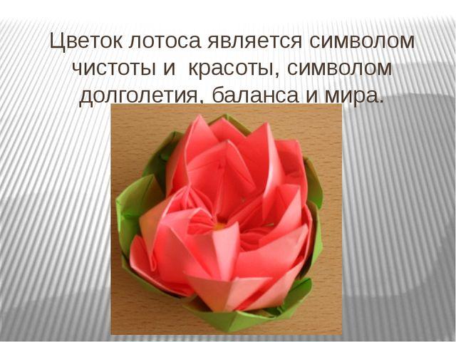 Цветок лотоса является символом чистоты и красоты, символом долголетия, балан...