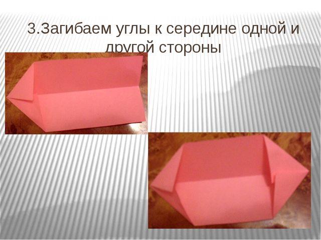 3.Загибаем углы к середине одной и другой стороны