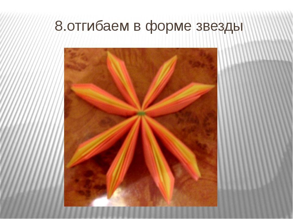 8.отгибаем в форме звезды