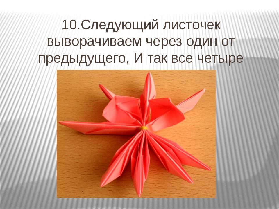 10.Следующий листочек выворачиваем через один от предыдущего, И так все четыре