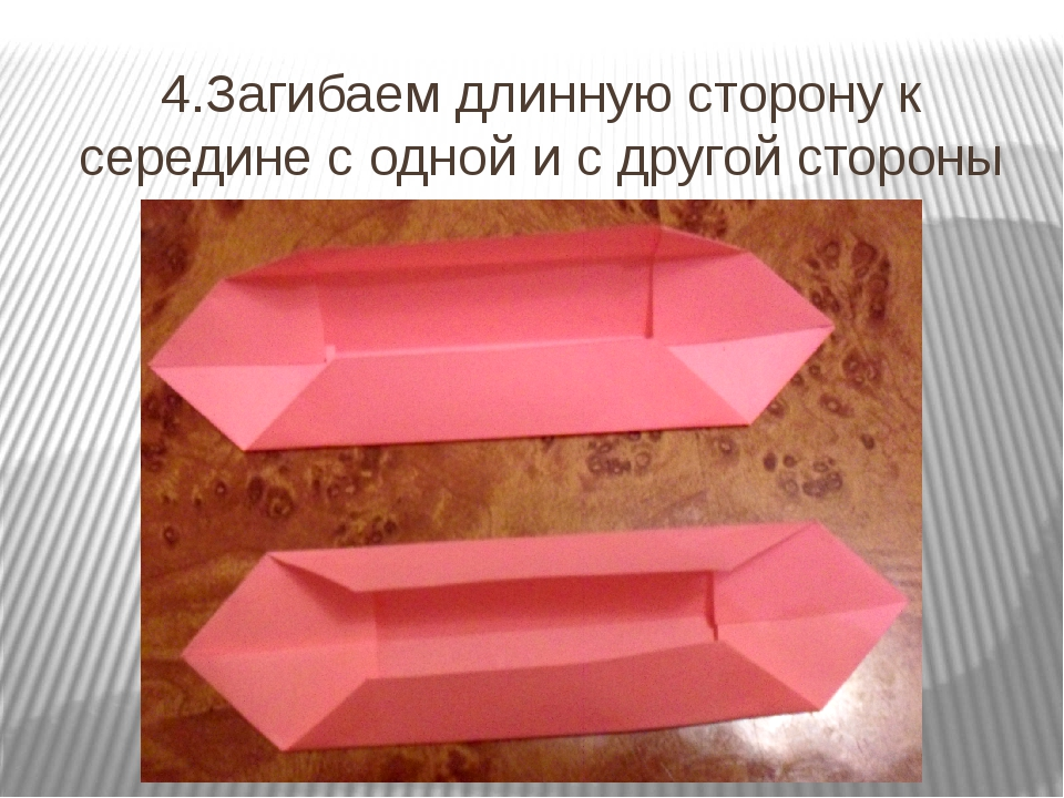 4.Загибаем длинную сторону к середине с одной и с другой стороны