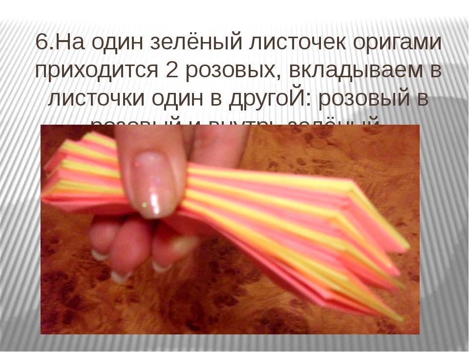 6.На один зелёный листочек оригами приходится 2 розовых, вкладываем в листочк...