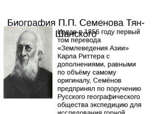 Биография П.П. Семенова Тян-Шанского Издав в1856 годупервый том перевода «