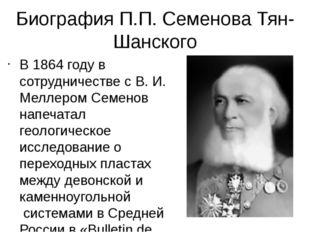 Биография П.П. Семенова Тян-Шанского В1864 годув сотрудничестве сВ.И.Мел