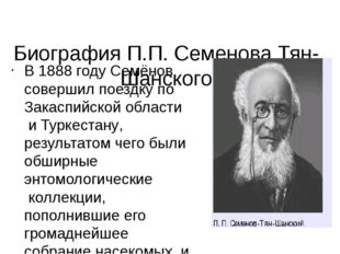 Биография П.П. Семенова Тян-Шанского В1888 годуСемёнов совершил поездку по