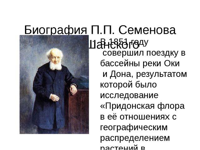 Биография П.П. Семенова Тян-Шанского В1851 годусовершил поездку в бассейны...