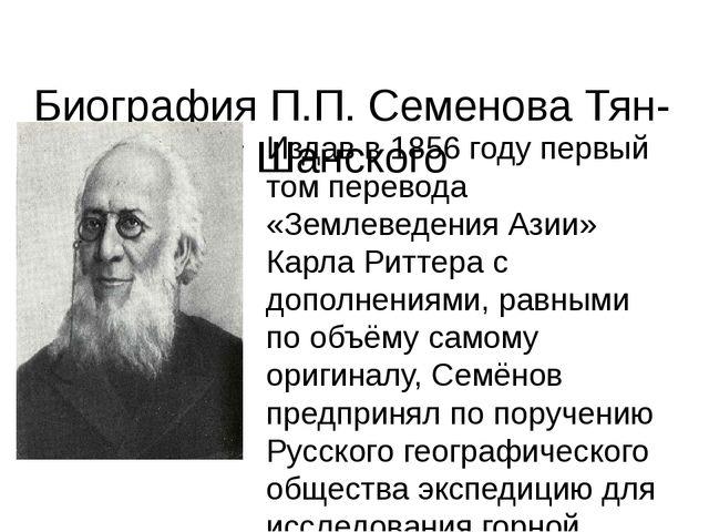 Биография П.П. Семенова Тян-Шанского Издав в1856 годупервый том перевода «...
