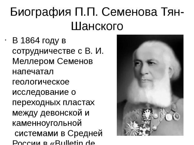 Биография П.П. Семенова Тян-Шанского В1864 годув сотрудничестве сВ.И.Мел...
