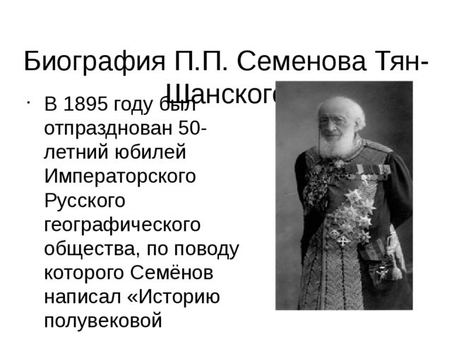 Биография П.П. Семенова Тян-Шанского В1895 годубыл отпразднован 50-летний...