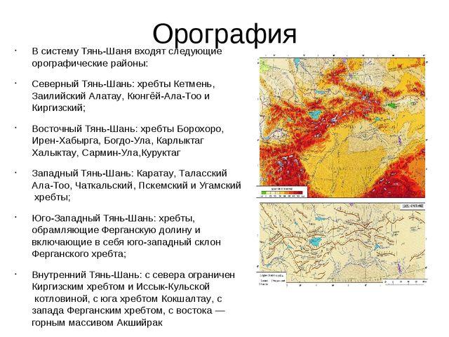 Орография В систему Тянь-Шаня входят следующие орографические районы: Северны...