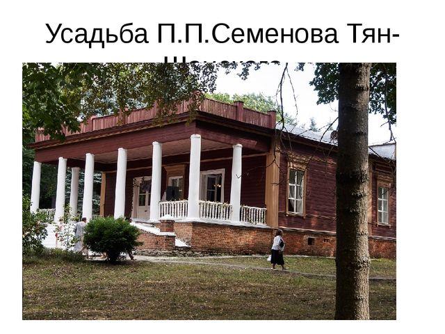 Усадьба П.П.Семенова Тян-Шанского