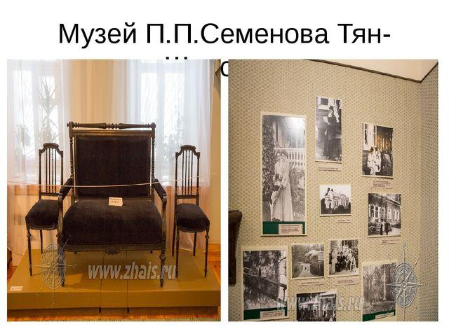 Музей П.П.Семенова Тян-Шанского