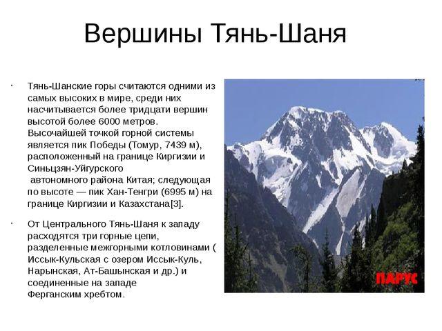 Вершины Тянь-Шаня Тянь-Шанские горы считаются одними из самых высоких в мире,...