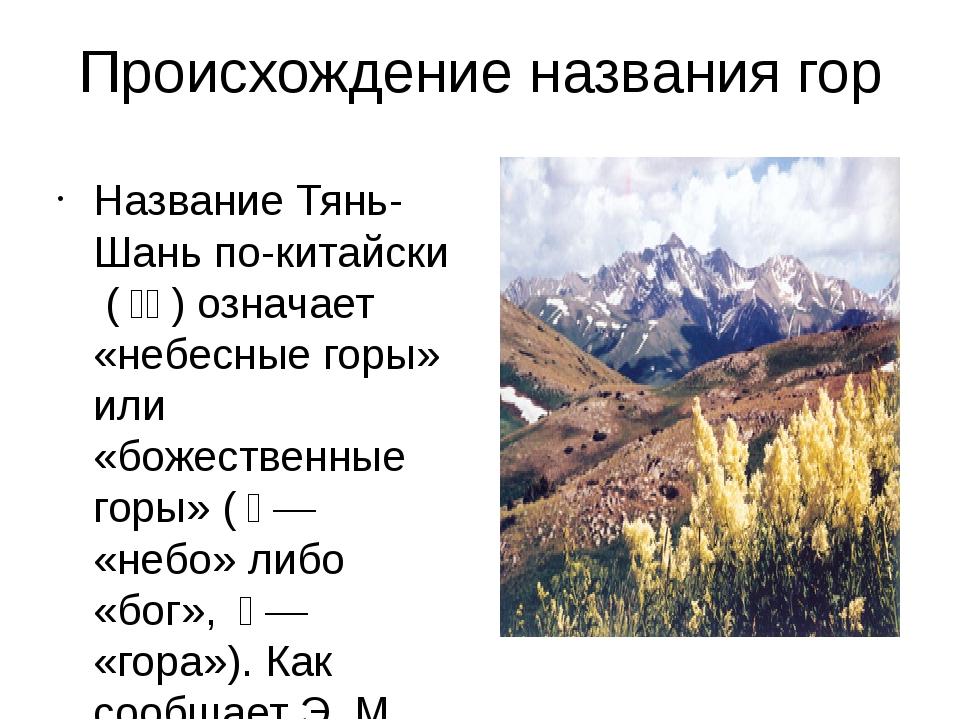 Происхождение названия гор Название Тянь-Шаньпо-китайски(天山) означает «не...