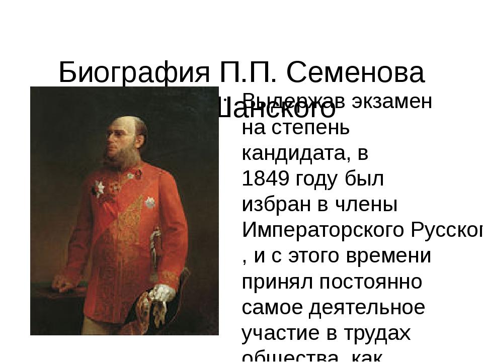 Биография П.П. Семенова Тян-Шанского Выдержав экзамен на степень кандидата,...