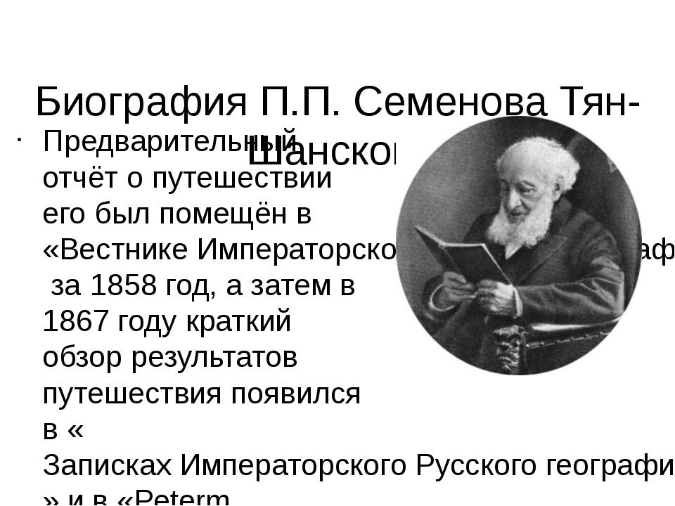 Биография П.П. Семенова Тян-Шанского Предварительный отчёт о путешествии его...