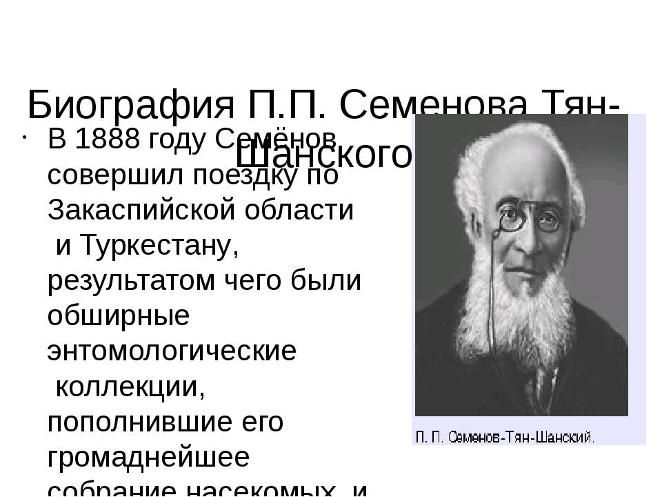 Биография П.П. Семенова Тян-Шанского В1888 годуСемёнов совершил поездку по...